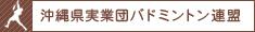 沖縄県実業団バドミントン連盟
