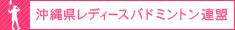 沖縄県レディースバドミントン連盟