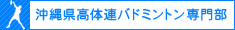 沖縄県高体連バドミントン専門部